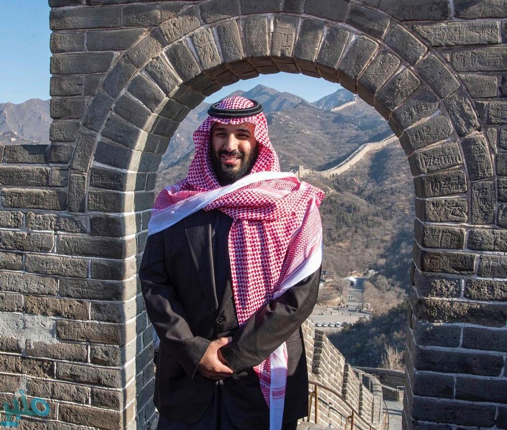 #ولي_العهد الأمير محمد بن سلمان يزور سور الصين العظيم 3