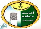 إغلاق 146 منشأة غذائية مخالفة بعسير والبلديات التابعة لها