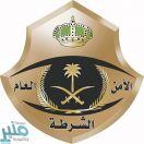 شرطة الرياض تنفي صحة مقطع فيديو يظهر اعتداء شابين بالأسلحة البيضاء على وافدٍ بالخرج