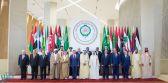 تعرف على أبرز ما جاء في البيان الختامي للقمة العربية الـ29