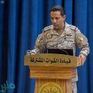 """""""التحالف"""": اعتراض وتدمير زورق مفخخ مسيّر عن بٌعد أطلقته مليشيا الحوثي الإرهابية من الحديدة"""