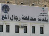 بلدية رجال ألمع تغلق 7 محال تجارية مخالفة