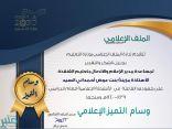 """""""التعليم"""" تكرم مزينة أحمداني بوسام التميز الإعلامي"""