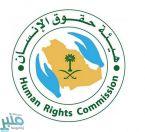 """حقوق الإنسان: يحق للمريض الإحالة إلى مستشفى خاص على نفقة """"الصحة"""""""