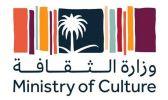 وزارة الثقافة تطلق منصة إلكترونية لاستقبال طلبات الانضمام لبرنامج الابتعاث الثقافي
