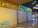 وظائف شاغرة لدى متاجر السروات في جدة