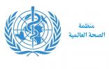 الصحة العالمية: 85% من حالات الإصابة بكورونا في الساعات الأخيرة في أوروبا والولايات المتحدة