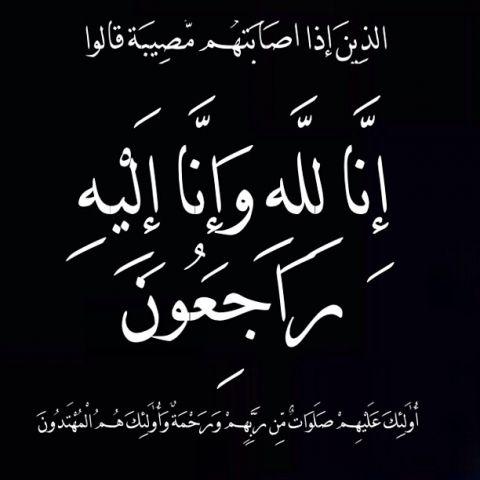 والدة أحمد وعبدالرحمن الحلواني في ذمة الله