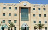 بعد تعليق تأشيرات العمرة .. آلية إلكترونية لطلب استرجاع رسوم التأشيرات وأجور الخدمات