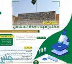 """""""البيئة"""" تعلن اكتمال تأهيل مختبر ميناء جدة الإسلامي لتحسين جودة الخدمات المقدمة"""