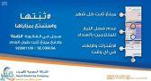 """""""السعودية للكهرباء"""": الفاتورة الثابتة تهدف إلى تخصيص ميزانية محددة للفاتورة شهريًا"""