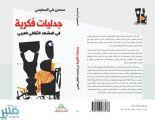 جدليات فكرية في المشهد الثقافي العربي .. إصدار جديد للسهيمي