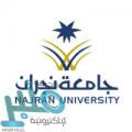 جامعة نجران: بدء القبول في برامج الماجستير مدفوعة الرسوم للعام 1441هـ