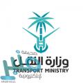 وزارة النقل تعلن عن أسماء 76 من المرشحين والمرشحات لوظائف 2019م