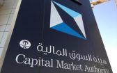 السوق المالية تعلق عقد الجمعيات للشركات المدرجة مؤقتًا