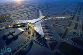 """""""الطيران المدني"""" تصدر بياناً بشأن مواقف مطار الملك عبدالعزيز الجديد (صالة 1)"""