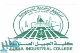 كلية الجبيل الصناعية تعلن عن توفر وظائف شاغرة لحملة الدبلوم