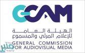 هيئة الإعلام : هروب المذيعة مخالف للأنظمة ولا يعفيها من التحقيق