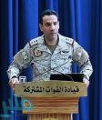 قيادة التحالف: اعتراض خمس طائرات بدون طيار أطلقتها المليشيا الحوثية باتجاه المملكة
