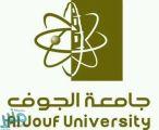 جامعة الجوف تقيم حفل تخريج طالبات الدفعة الثانية عشرة