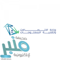 وزارة الاتصالات وتقنية المعلومات توفر وظائف شاغرة لحملة البكالوريوس