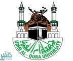 تحت رعاية أمير مكة جامعية القنفذة تحتفل بتخريج (١٦٦٦) طالب .. الأحد