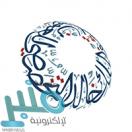 وظائف لحملة الثانوية العامة وظائف مستشفى الملك خالد التخصصي للعيون