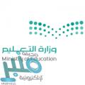 وزارة التعليم تعلن موعد الإعلان عن الأسماء المرشحة لوظائفها التعليمية