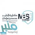وظيفة تقنية شاغرة توفرها كلية الأمير محمد بن سلمان للأمن السيبراني