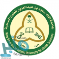 جامعة الملك سعود للعلوم الصحية توفر وظائف أكاديمية بالرياض والأحساء