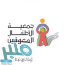 جمعية الأطفال المعوقين توفر وظيفة بمدينة الرياض بمسمى مصمم جرافيك