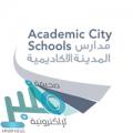 وظائف تعليمية في عدة تخصصات توفرها مدارس المدينة الأكاديمية