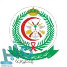وظيفة صحية وخدمات مساندة توفرها مستشفى الملك سلمان للقوات المسلحة