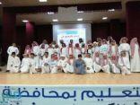 مدير تعليم القنفذة يرعى المهرجان الثقافي المدرسي للصغار ويكرّم الفائزين