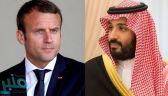 ولي العهد يتلقى اتصالاً هاتفيًا من الرئيس الفرنسي بشأن الهجوم الإرهابي على منشآت أرامكو