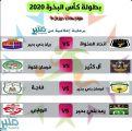 اليوم .. استئناف الدور ربع النهائي من بطولة كأس البخرة 2020