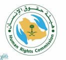 """""""حقوق الإنسان"""": العضل جريمة حرمتها الشريعة ومنعتها الأنظمة"""