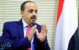 وزير الإعلام اليمني : إيران تنشر الإرهاب والفوضى وزعزعة الأمن والاستقرار في المنطقة