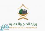 تخصيص رابط إلكتروني للأشقاء القطريين الراغبين في أداء مناسك الحج لهذا العام