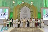 أمير مكة يرعى الحفل الختامي لمنافسات مسابقة الملك عبدالعزيز الدولية لحفظ القرآن الكريم