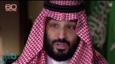 ولي العهد عن الحرب في اليمن : إذا أوقفت إيران دعمها لميليشيات الحوثي فسوف يكون الحل السياسي أسهل بكثير – فيديو