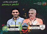 """""""سوموديكا"""" و""""حمدالله"""" الأفضل في منافسات الدوري لشهر ديسمبر"""