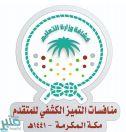 بدء منافسات التميز الكشفي لمرحلة الكشاف المتقدم غدٍ في مكة المكرمة