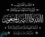 """""""آل مبارك"""" يفجعون بوفاة محمد منصور"""