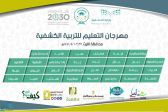 ٣٠ ادارة تعليمية تشارك في مهرجان التربية الكشفية بمحافظة الليث