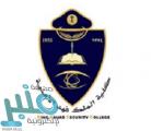 كلية الملك فهد الأمنية تعلن 12 وظيفة أكاديمية لحملة البكالوريوس فمافوق