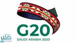 انطلاق فعاليات الحوار بين مجموعة السعودية (B20) ومجتمع الأعمال في دول العشرين