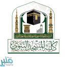 كلية المسجد النبوي تعلن بدء التسجيل الإلكتروني للفصل الدراسي الثاني