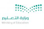التعليم تعلن تعيين 1494 خريجًا في تخصص الرياضيات