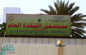 مستشفى القنفذة العام تعلن عن بدء خدمة الاتصال المرئي بين المرضى وذويهم